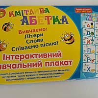 """Плакат 7027 """"Сообразительная азбука""""на украинском"""