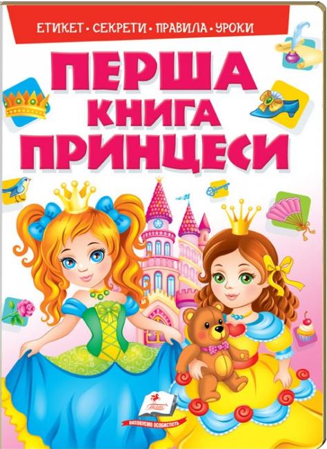 Моя перша книга.Принцеси