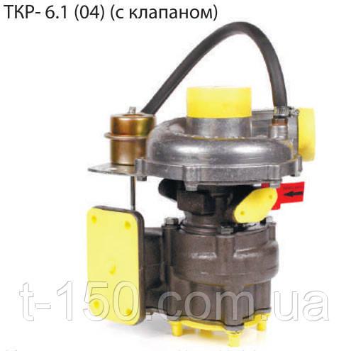 Турбина (турбокомпрессор) ТКР- 6.1 (04) (с клапаном) Онежский тракторный з-Д-ТДТ-55А, ЛХТ-55, ТЛТ-100А, Д-245.16Л-261, Д-245.9-67 (568)
