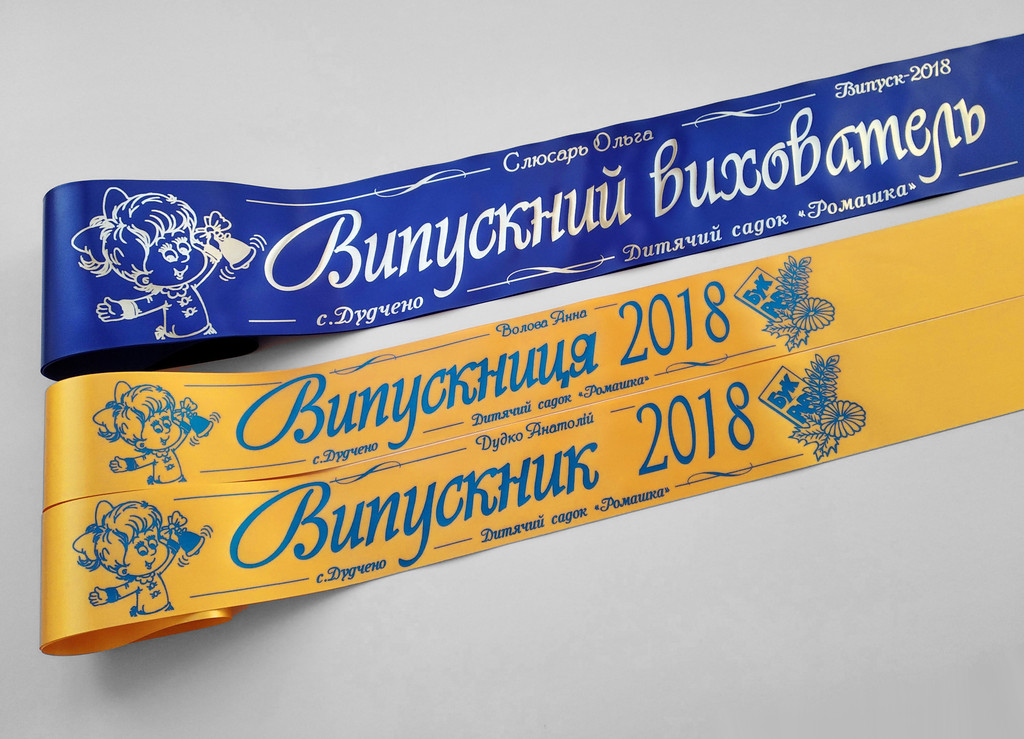 Синяя лента «Воспитатель» и темно-желтая лента «Выпускник 2019» (надпись - основной макет №6).