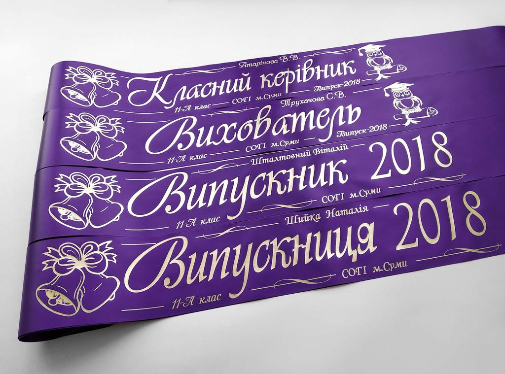 Фиолетовая лента «Воспитатель», «Выпускник 2019» и «Классный руководитель» (надпись - основной макет №6).