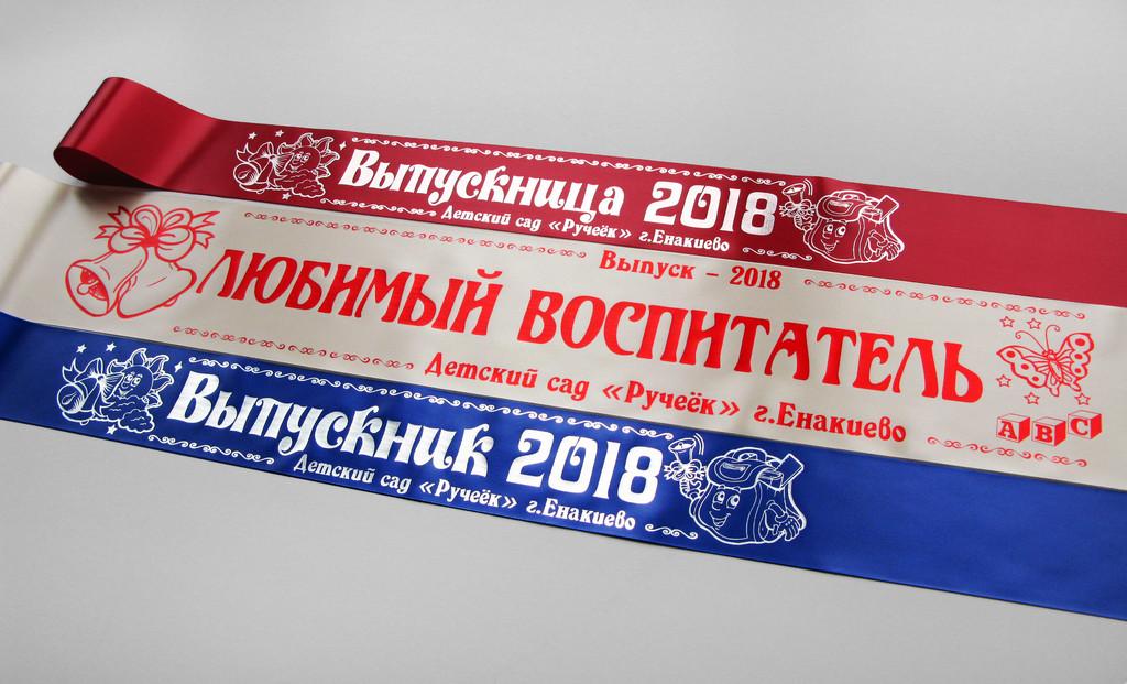 Кремовая лента «Любимый воспитатель», синяя и тёмно-красная лента «Выпускник 2019» (надпись - детский макет №2).