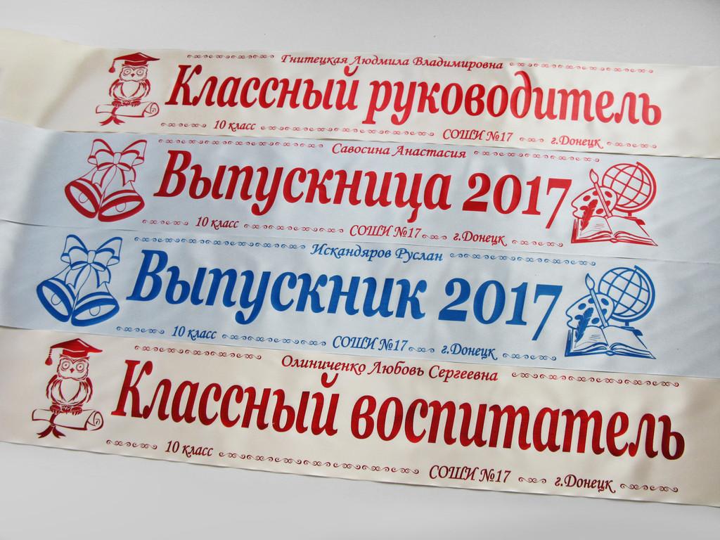 Кремовая лента «Воспитатель», «Классный руководитель» и серебристая лента «Выпускник 2019» (надпись - основной макет №4).