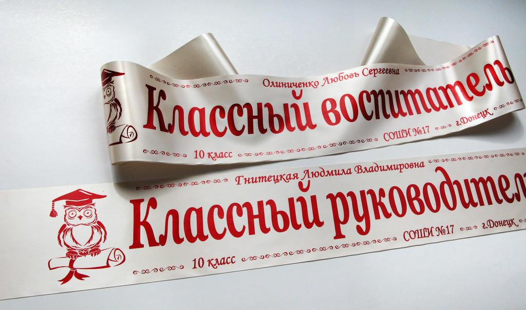 Кремовая лента «Воспитатель» (надпись - основной макет №4).