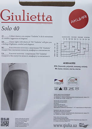 Колготки Giulietta ( Джульетта ) Solo 40, фото 2