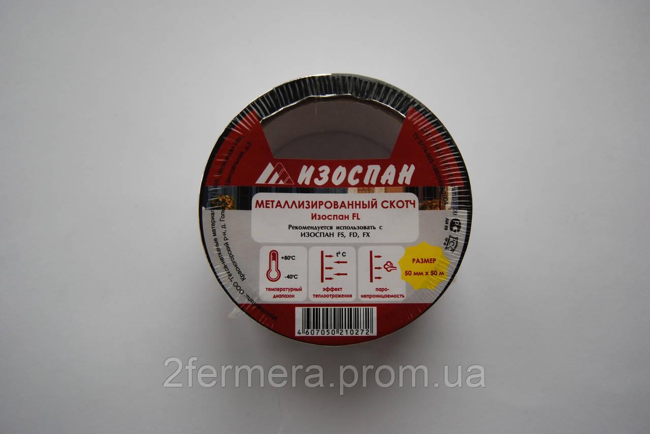 ИзоспанFL50мм50м.п.металлизированныйскотчсклейкимслоем(акрил), фото 1