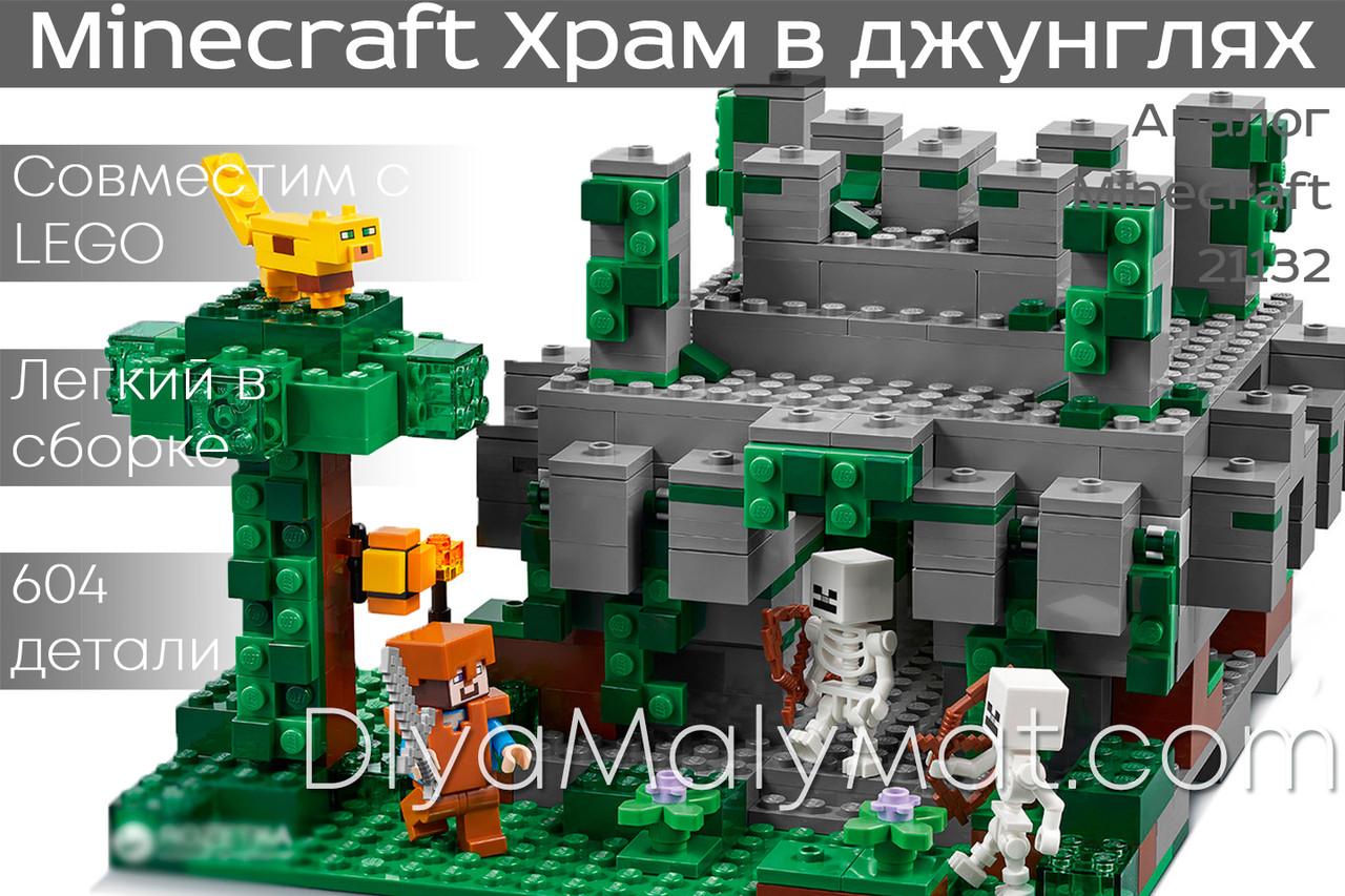 """Конструктор лего майнкрафт Аналог Lego Minecraft Bela 10623 """"Храм в джунглях"""" 604 дет"""