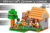 """Конструктор лего майнкрафт Аналог Lego Minecraft QL0502 """"Домик у озера"""" 309 дет"""