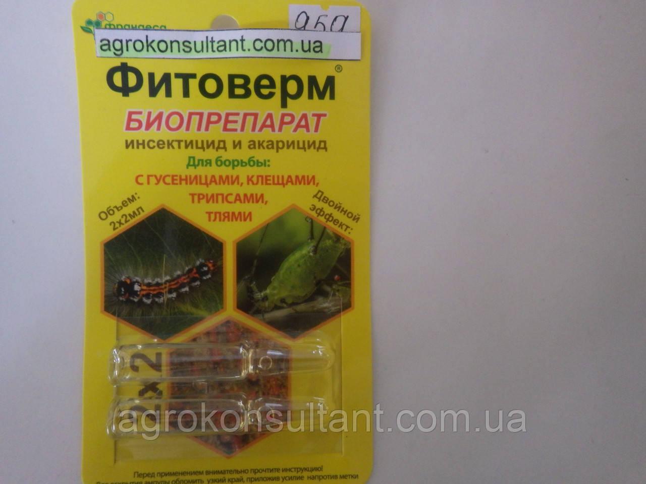 Биоинсектицид Фітоверм від шкідників: кліщів, попелиці, трипси, 4 мл, акарицид, біологічний препарат