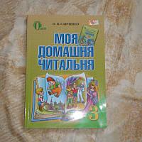 Моя домашня читальня 3 клас Савченко О.Я. Посібник для позакласного читання б/у