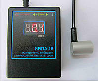 Виброметр ИВПА-15