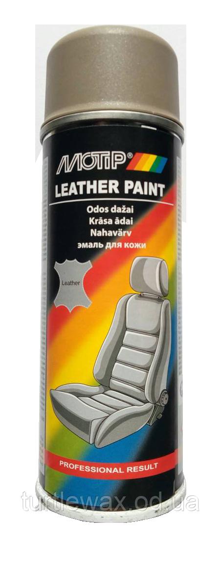 Краска для кожи MOTIP бежево-серая, 200мл