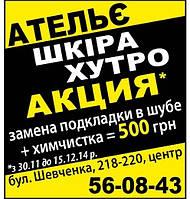 Акция !!! -50% химчистка шубы+ замена подкладки
