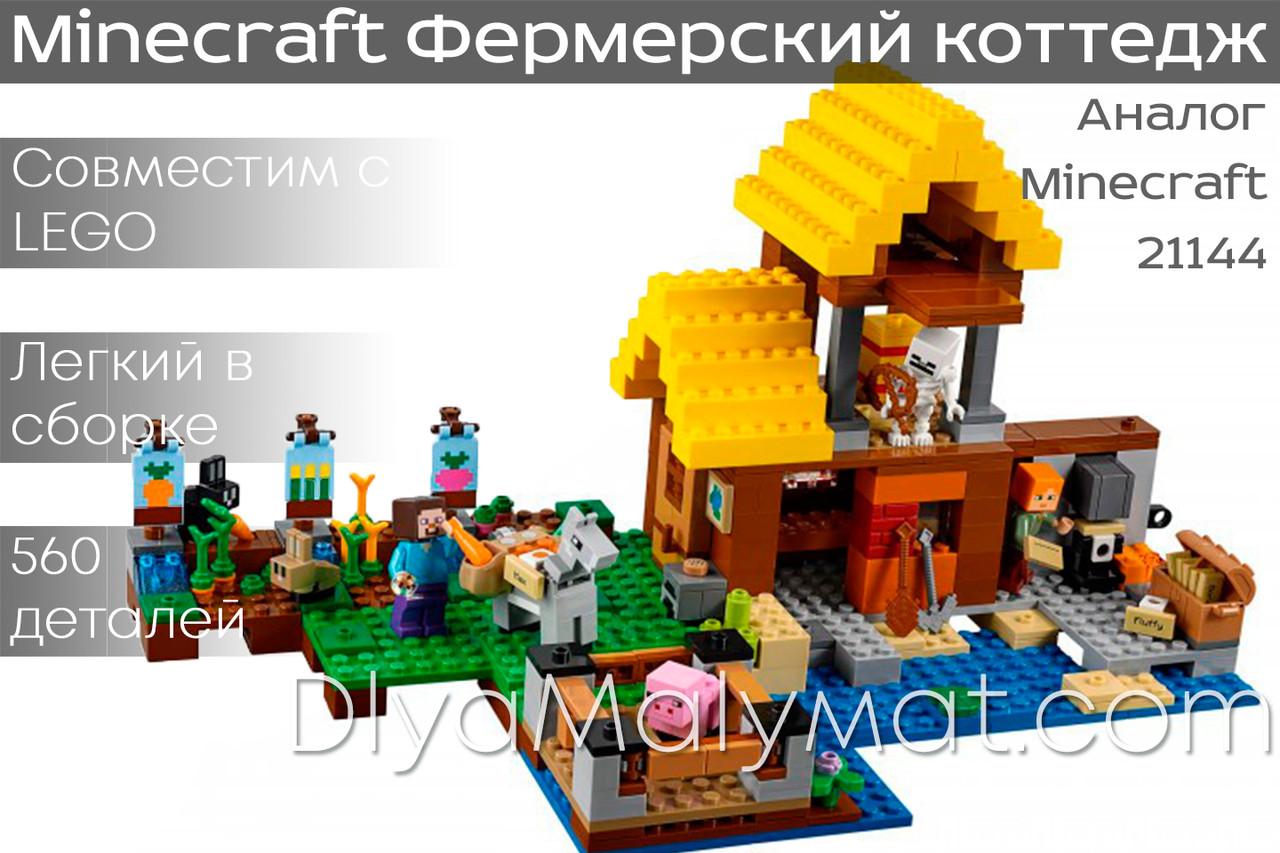 """Конструктор лего майнкрафт Аналог Lego Minecraft Bela 10813 """"Фермерский коттедж"""" 560 дет"""