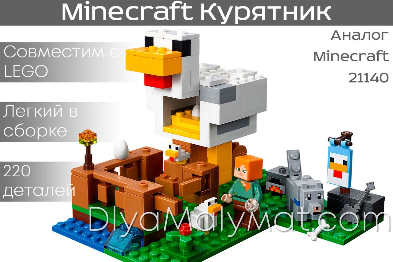 "Конструктор Майнкрфт ""Курятник"" Lepin 18035 (аналог Lego Minecraft, лего майнкрафт 21140) 222 дет"