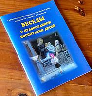Беседы о православном воспитании детей. Священномученик Владимир Богоявленский, митрополит Киевский и Галицкий, фото 1