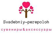 """Салон аксессуаров и подарков  """"Свадебный Переполох"""""""