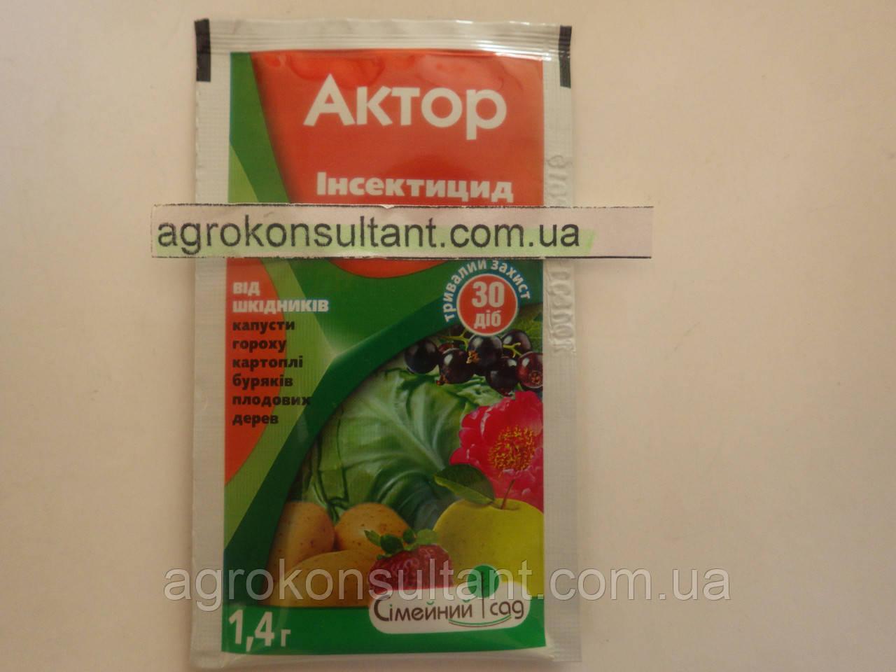 Актор / Актара, 1,4 г — системный инсектицид широкого спектра действия (от 100 видов вредителей)