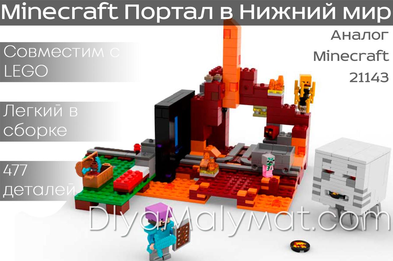"""Конструктор лего майнкрафт Аналог Lego Minecraft Bela 10812 """"Портал в Нижний мир"""" 477 дет"""