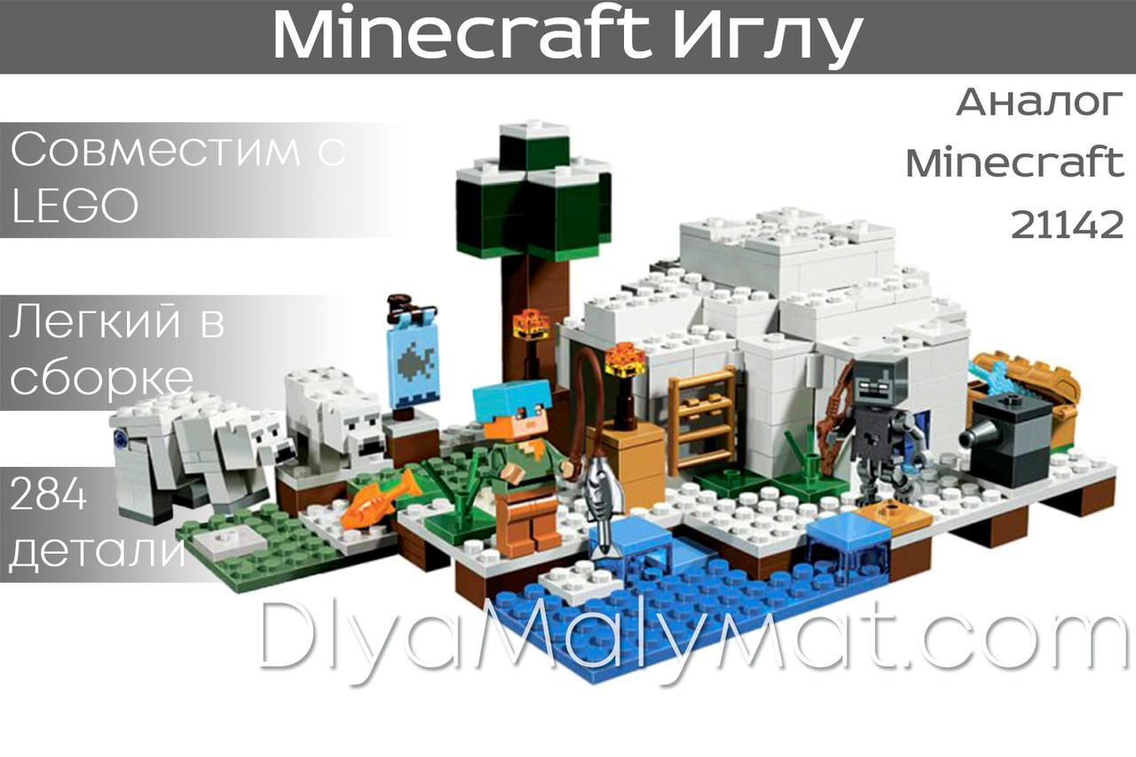 """Конструктор лего майнкрафт Аналог Lego Minecraft Bela 10811 """"Иглу"""" 284 дет"""