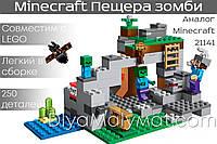 """Конструктор лего майнкрафт Аналог Lego Minecraft Bela 10810 """"Пещера зомби"""" 250 дет"""