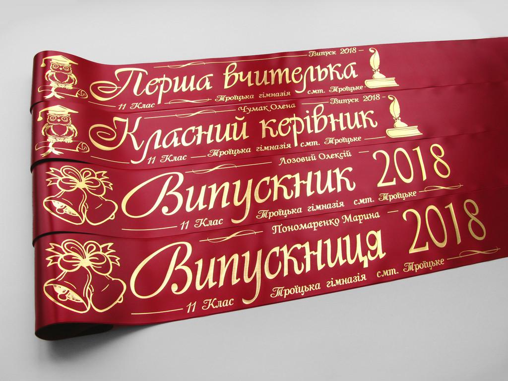 Бордовая лента «Первый учитель», «Классный руководитель» и «Выпускник 2019» (надпись - основной макет №6).