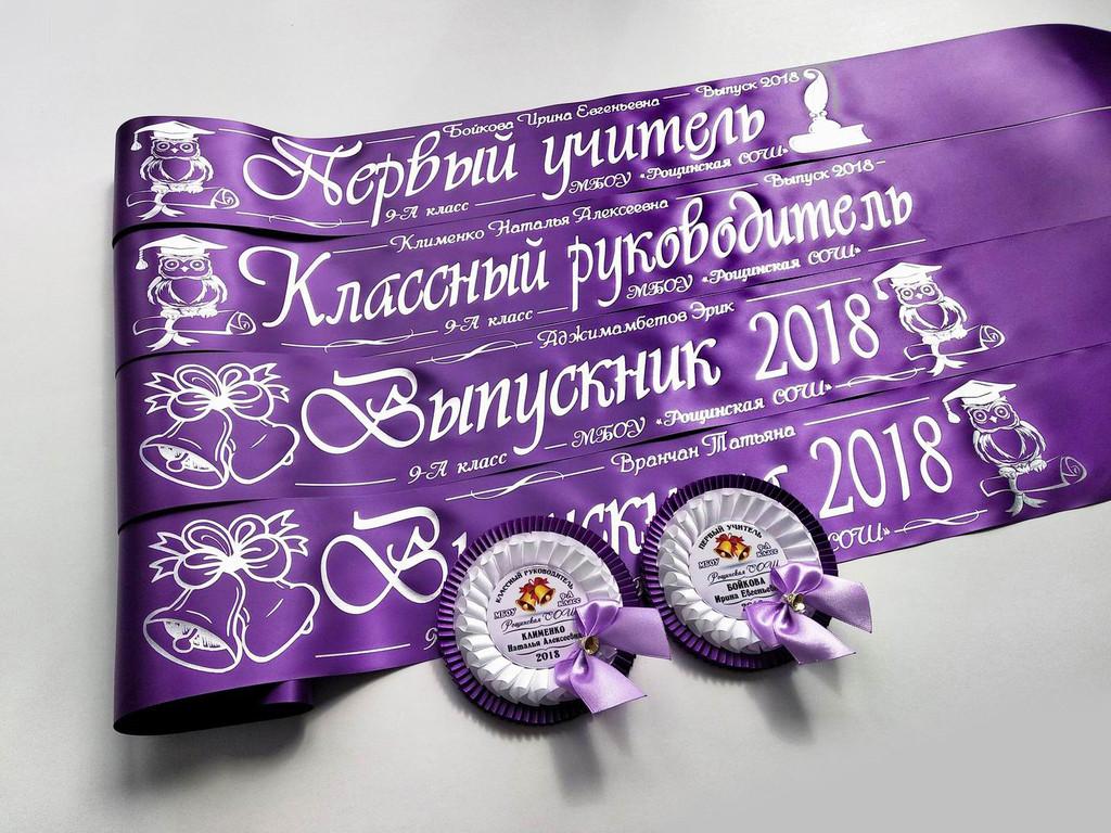 Фиолетовая лента «Первый учитель», «Классный руководитель» и «Выпускник 2019» (надпись - основной макет №2), и медаль «Выпускник 2019» — «Золушка» с бантиком и колокольчиком.