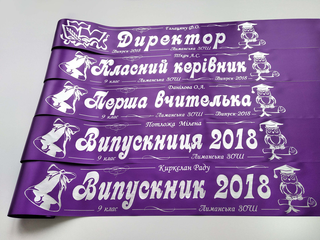 Фиолетовая лента «Первый учитель», «Директор», «Классный руководитель» и «Выпускник 2019» (надпись - основной макет №8).