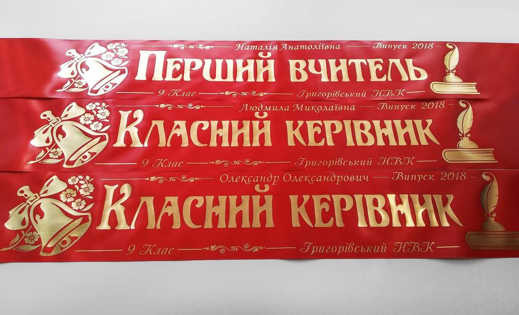 Красная лента «Первый учитель» и «Классный руководитель» (надпись - основной макет №10).