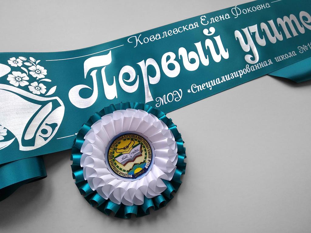 Лента «Первый учитель» цвета морской волны (надпись - основной макет №9) и медаль «Выпускник 2019» — «Росинка» - орден.