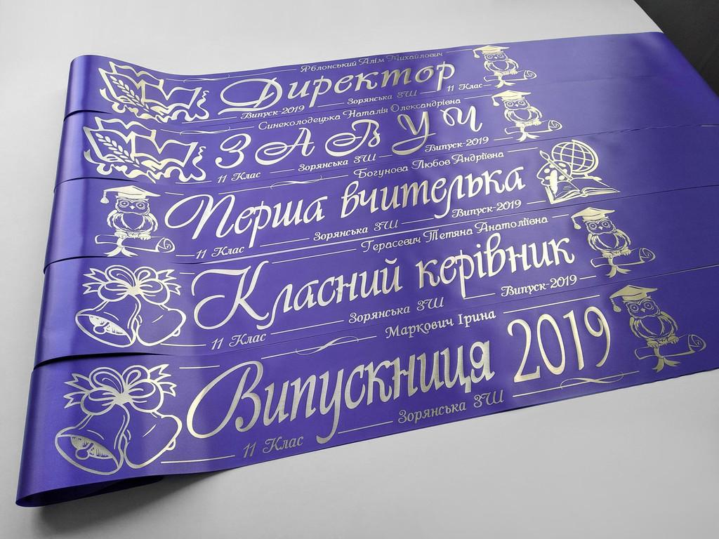 Лавандовая лента «Первый учитель», «Директор», «Завуч», «Классный руководитель» и «Выпускник 2019» (надпись - основной макет №6).
