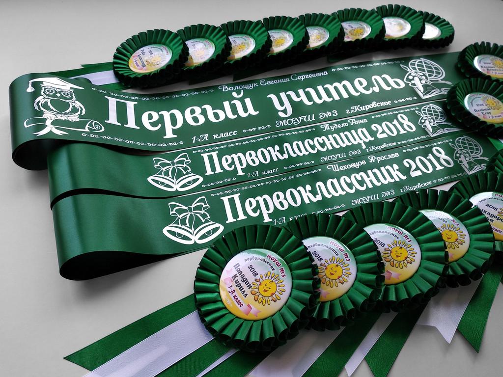 Зеленые ленты «Первоклассник», «Первый учитель» (надпись - основной макет №4) и медали (розетки) «Выпускник 2019» — «Капелька» с полноцветными закатными значками.
