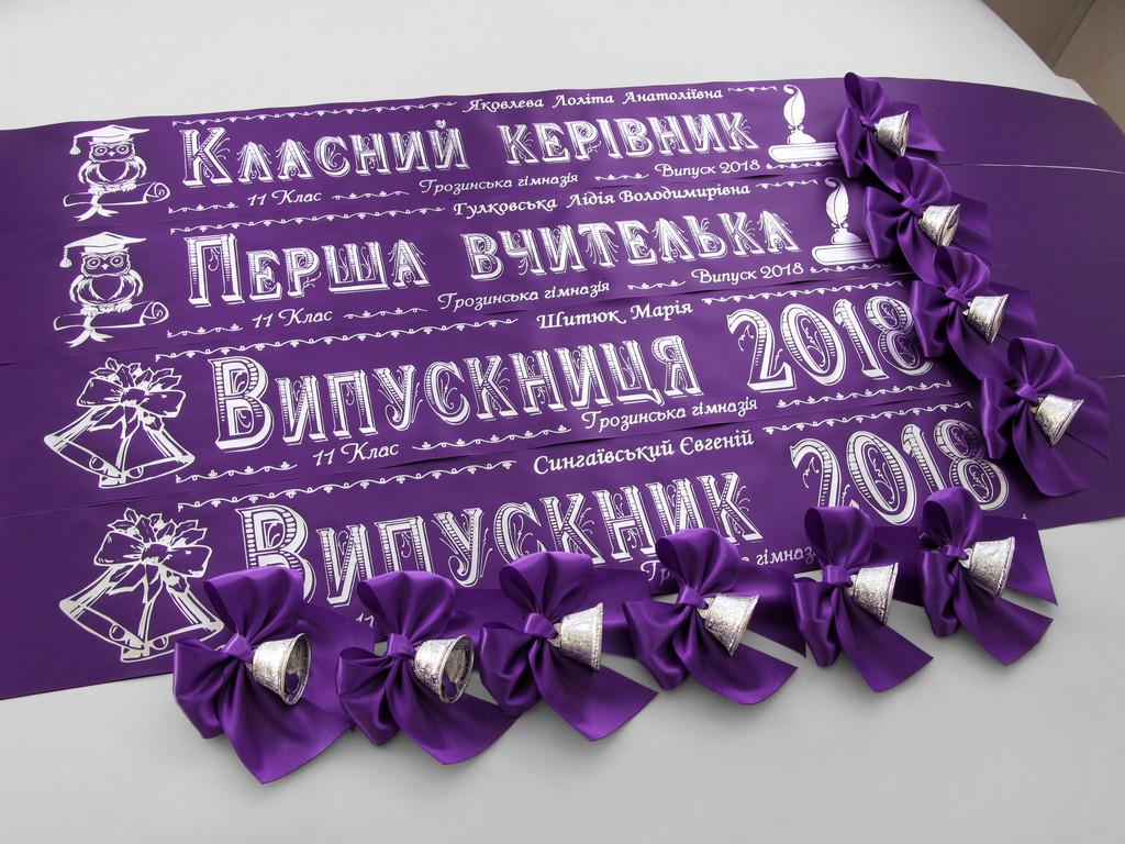 Фиолетовая лента «Первый учитель», «Классный руководитель» и «Выпускник 2019» (надпись - основной макет №7), и бант из атласной ленты с колокольчиком ручной работы.