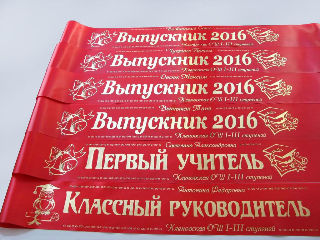 Красная лента «Первый учитель», «Классный руководитель» и «Выпускник 2019» (надпись - основной макет №4).