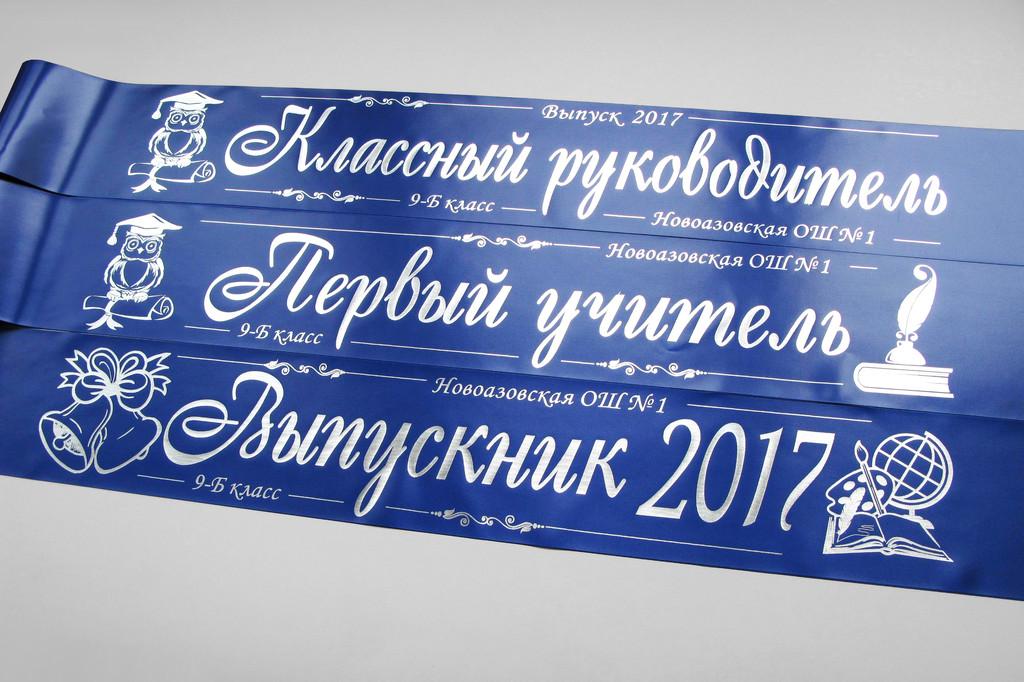 Синяя лента «Первый учитель», «Классный руководитель» и «Выпускник 2019» (надпись - основной макет №3).