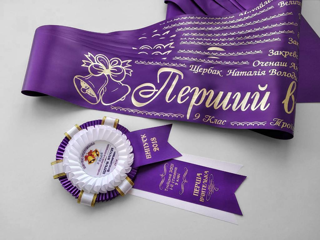 Фиолетовая лента «Первый учитель» (надпись - основной макет №3) и медаль первому учителю — «Морячка» с вымпелом.
