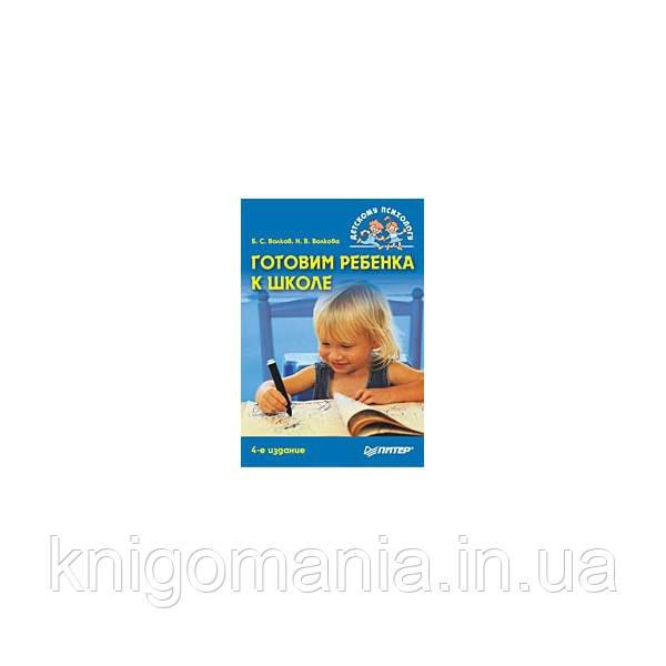 Готовим ребенка к школе. Б.С. Волков, Н.В. Волкова.