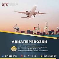 Авиаперевозки Чжоушуйцзы - Борисполь