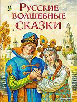 Русские волшебные сказки. Иллюстрации И. Егунов