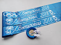 Именные ленты «Выпускник начальной школы» (голубые), фото 1