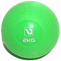 Медбол мягкий набивной LiveUp SOFT WEIGHT BALL, 2 кг