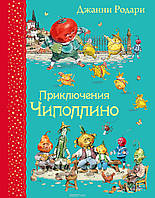 Приключения Чиполлино. Джанни Родари. Иллюстрации Челак Вадим