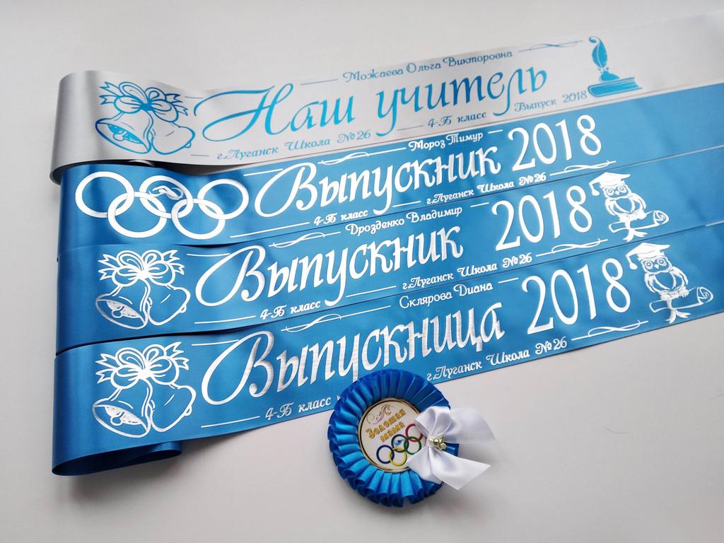 Голубая лента «Выпускник начальной школы», серебристая лента учителю (надпись - основной макет №6) и медаль «Выпускник 2019» — «Капелька» с бантиком и колокольчиком.