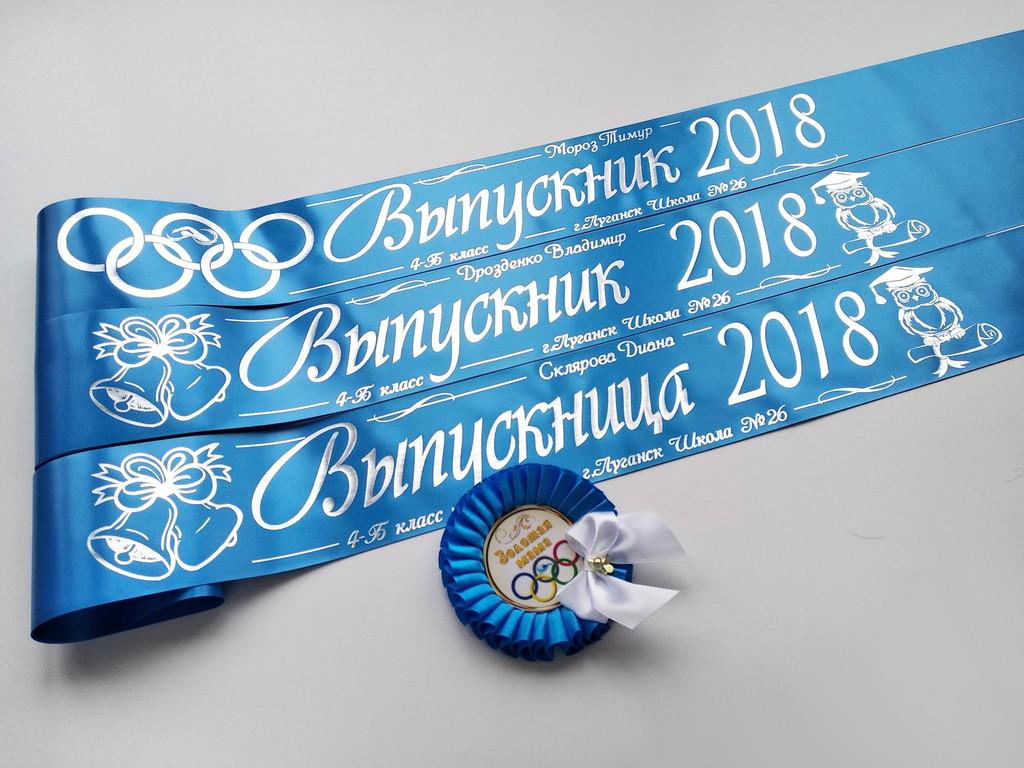 Голубая лента «Выпускник начальной школы» (надпись - основной макет №6) и медаль «Выпускник 2019» — «Капелька» с бантиком и колокольчиком.