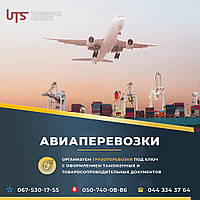 Авиаперевозки Полтава - Бирмингем