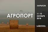 Ждем Вас на нашем стенде на выставке Агропорт Харьков -2018