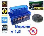 Автосканер ELM327 1.5 Bluetooth OBD2 чип PIC18F25K80 2 платы для диагностики авто