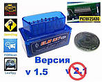 Автосканер ELM327 версия 1.5 чип PIC18F25K80 2 платы Super Mini OBD2 Bluetooth синий Android/Windows