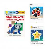 """Развивающая книга """"KUMON. Учимося віднімати. Прості завдання""""  (6.7.8лет)"""