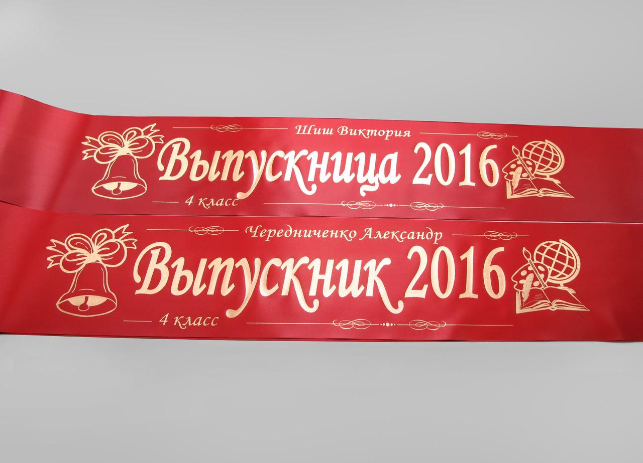 Именные ленты «Выпускник начальной школы» (красные)